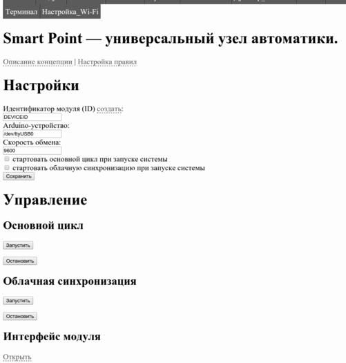 Нажмите на изображение для увеличения Название: smartpoint.png Просмотров: 506 Размер:33.1 Кб ID:2055