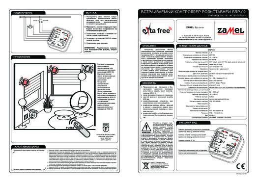 Нажмите на изображение для увеличения Название: SRP-02.pdf Просмотров: 175 Размер:887.1 Кб ID:4245