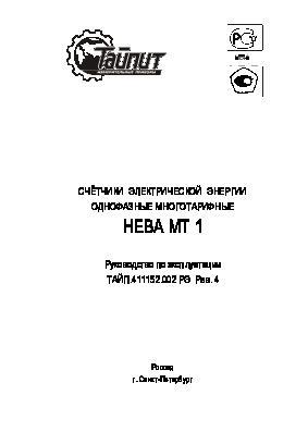 Нажмите на изображение для увеличения Название: НЕВА_МТ1_РЭ_V4_17 12 12.pdf Просмотров: 1653 Размер:333.5 Кб ID:3403